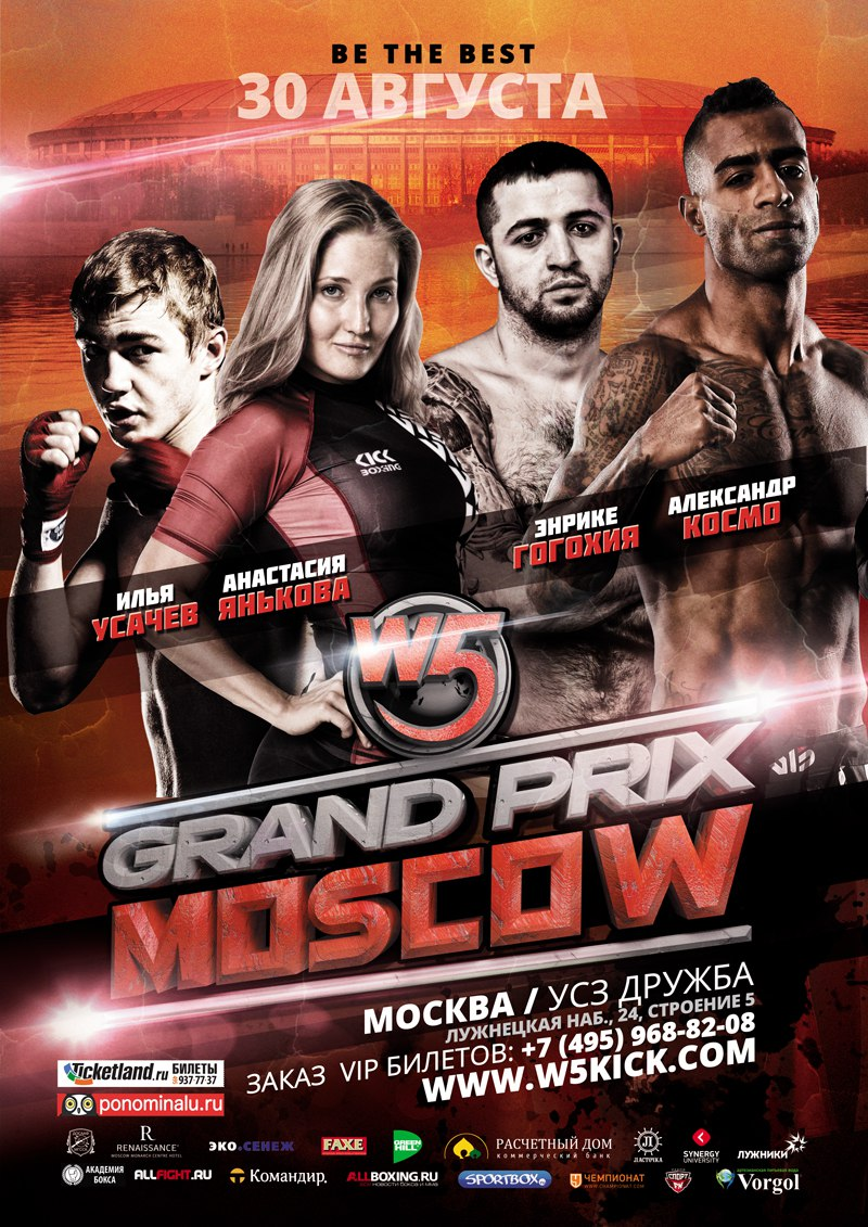 W5 Grand Prix Moscow