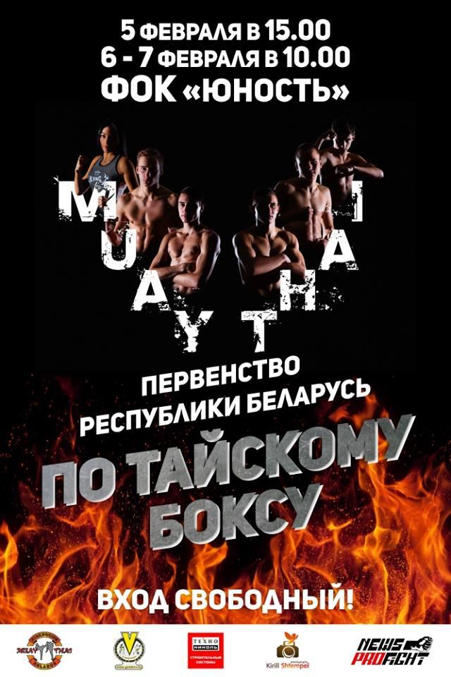 ПЕРВЕНСТВО РЕСПУБЛИКИ БЕЛАРУСЬ.