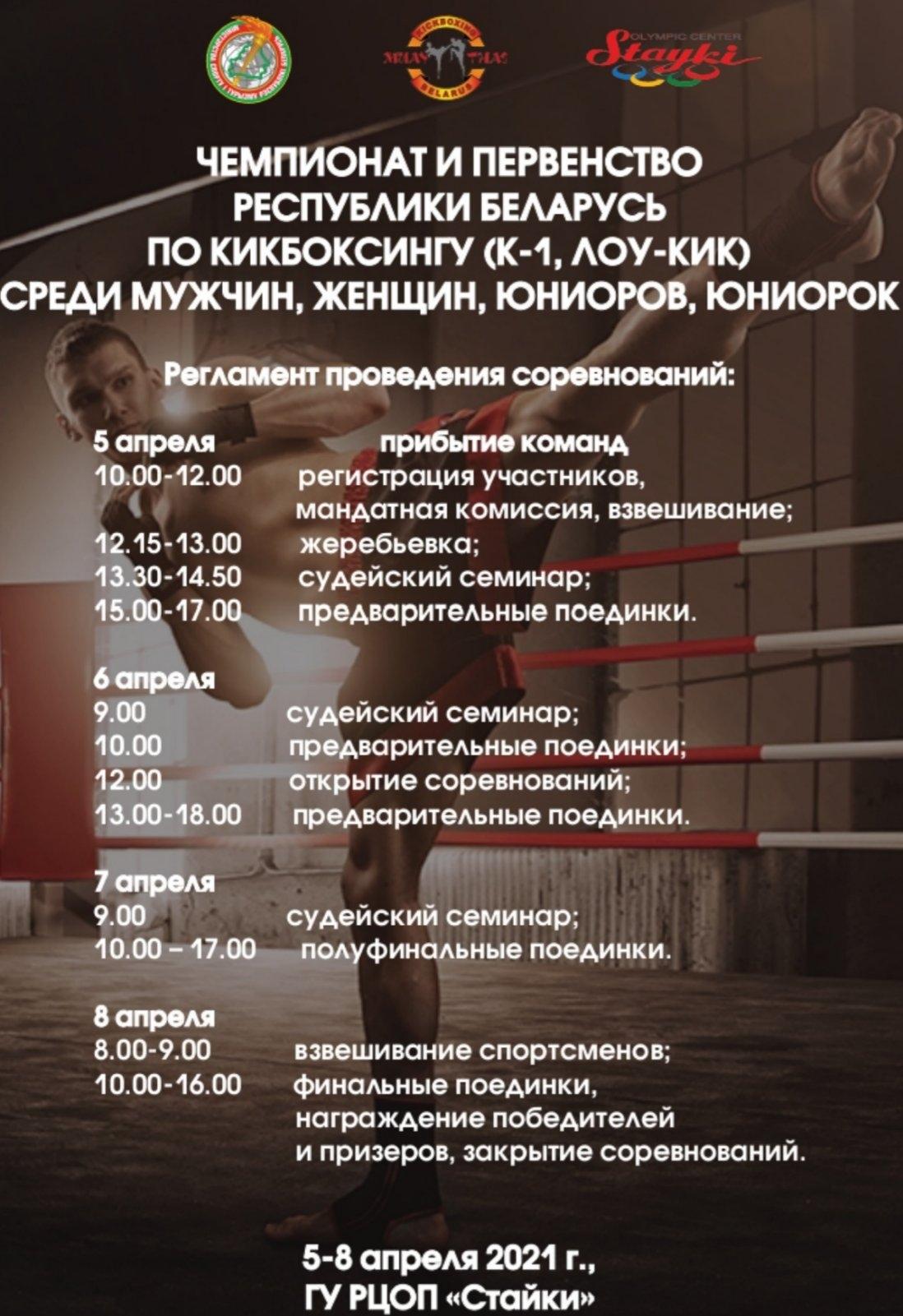 ЧЕМПИОНАТ И ПЕРВЕНСТВО РЕСПУБЛИКИ БЕЛАРУСЬ.